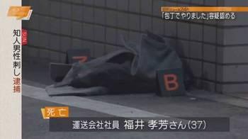 愛媛県西条市で男性刺され死亡 知人の男逮捕「包丁でやりました」